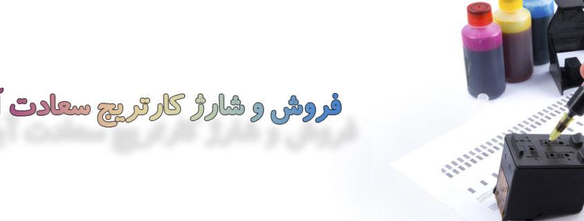 فروش و شارژ کارتریج سعادت آباد