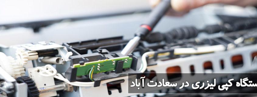 دستگاه کپی لیزری در سعادت آباد
