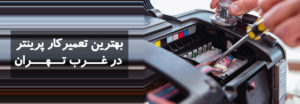 بهترین تعمیرکار پرینتر در غرب تهران
