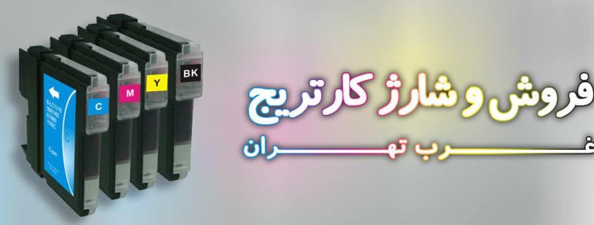 فروش و شارژ کارتریج غرب تهران